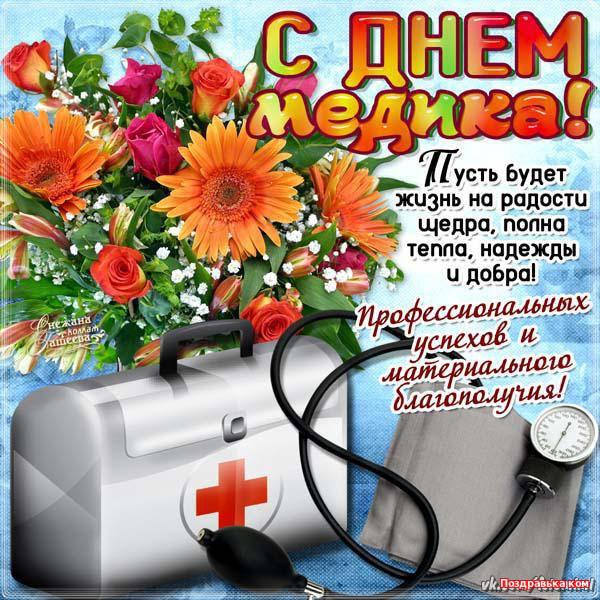 Картинки с поздравлением дня медика