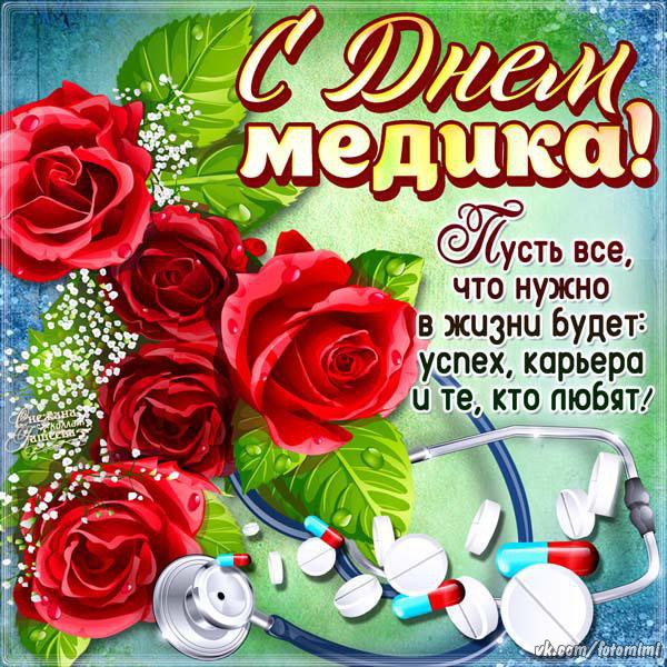 Открытки и поздравления с днем медицинского работника